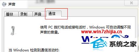 winxp系统怎么取消音量自动调节大小