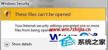 winxp系统下提示您的internet 安全设置阻止打开一个或多个文件怎么处理