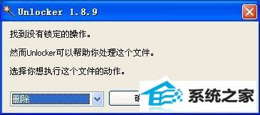 如何解决winxp无法删除文件夹目录不是空的问题?