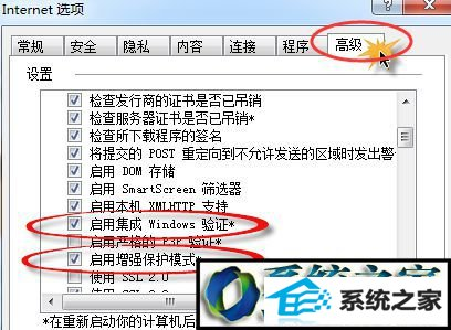 winxp系统旗舰版将ie9浏览器升级到ie11后就启动不了的解决方法