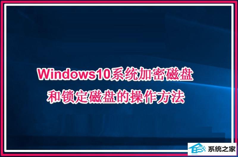 winxp系统加密磁盘和锁定磁盘的操作方法 三联