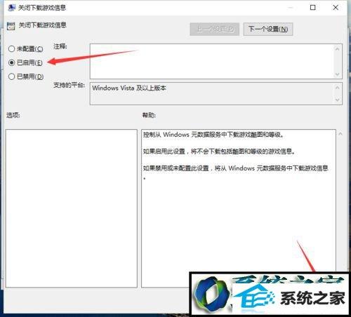 """winxp系统启用""""关闭下载游戏信息""""的操作方法"""