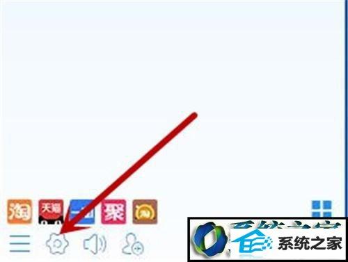 winxp系统给阿里旺旺设置快捷键的操作方法