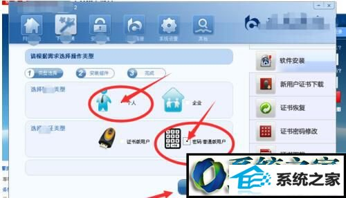 winxp系统交通银行网银无法输入账号密码的解决方法