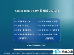深度技术Ghost Win10 64位 游戏春节装机版 v2020.02