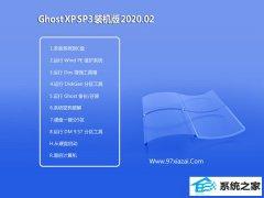 深度技术WindoXP v2020.02  青年春节装机版