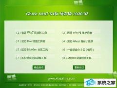 深度技术Win7 新机春节纯净版64位 v2020.02