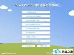 深度技术Win10 32位 安全春节纯净版 v2020.02
