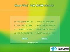 深度技术Win7 v2020.02 32位 大师春节纯净版