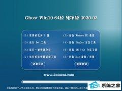 深度技术Ghost Win10 64位 绝对春节纯净版 v2020.02
