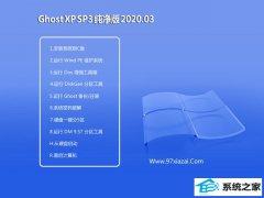 系统之家Ghost XP  可靠纯净版 v2020.03
