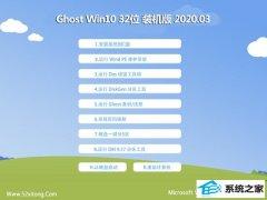 系统之家Win10 v2020.03 32位 推荐装机版