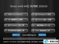 系统之家Window8.1 64位 万能纯净版 v2020.03