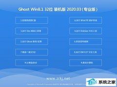 系统之家Win8.1 Ghost 32位 免费装机版 v2020.03