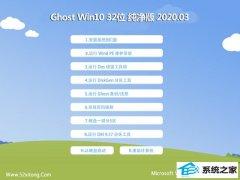 系统之家Win10 v2020.03 32位 最新纯净版