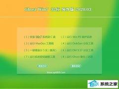 系统之家Win7 32位 经典纯净版 v2020.03