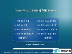 系统之家Window10 64位 旗舰纯净版 v2020.03