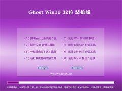 通用系统Windows10 极速装机版32位 2021.04