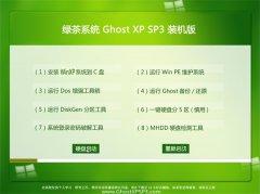 绿茶系统WinXP 增强装机版 2021.04