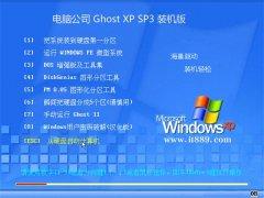 电脑公司Windows xp 大师装机版 2021.04
