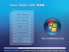 通用系统Windows8.1 2021.04 32位 官方装机版