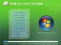 老毛桃Windows8.1 2021.04 32位 经典装机版
