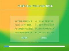 大白菜Win10 办公装机版32位 2021.04