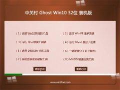 中关村Windows10 家庭装机版32位 2021.04
