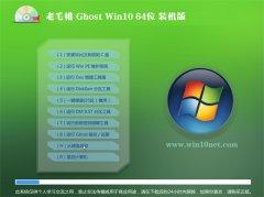 老毛桃Ghost Win10 64位 大神装机版 2021.04