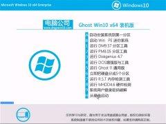 电脑公司Ghost Win10 64位 大神装机版 2021.04