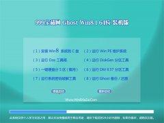 999宝藏网Win8.1 2021.04 64位 经典装机版