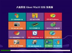 大地系统Windows10 32位 完美装机版 2021.04