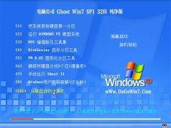 电脑公司Ghost Win7 32位 经典纯净版 2021.04