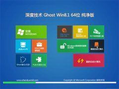 深度技术Windows8.1 免费纯净版64位 2021.04