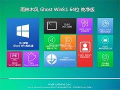 雨林木风Windows8.1 2021.04 64位 稳定纯净版
