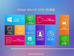 通用系统Windows10 32位 安全纯净版 2021.04