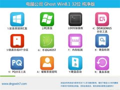 电脑公司Windows8.1 稳定纯净版32位 2021.04