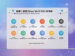 新萝卜家园Win10 抢先纯净版 2021.04(32位)