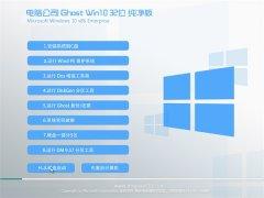 电脑公司Windows10 32位 正式纯净版 2021.04