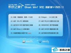 系统之家Windows7 稳定装机版32位 2020.11