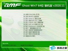 雨林木风Windows7 大神装机版64位 2020.11